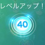 レベル40